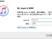 itunes不能同步iphone内容 无法同步苹果解决方法