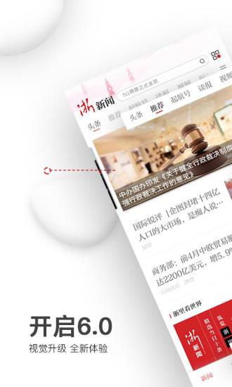浙江新闻APP V7.0.5 安卓最新版截图1