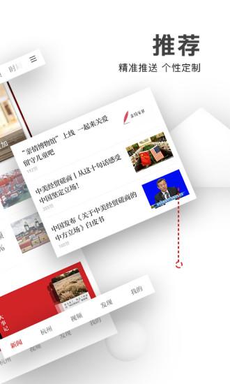 浙江新闻APP V7.0.5 安卓最新版截图2