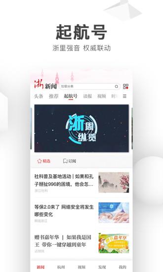 浙江新闻APP V7.0.5 安卓最新版截图3