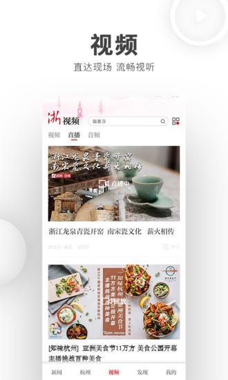 浙江新闻APP V7.0.5 安卓最新版截图4
