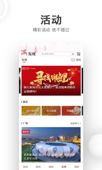 浙江新闻APP V7.0.5 安卓最新版截图5