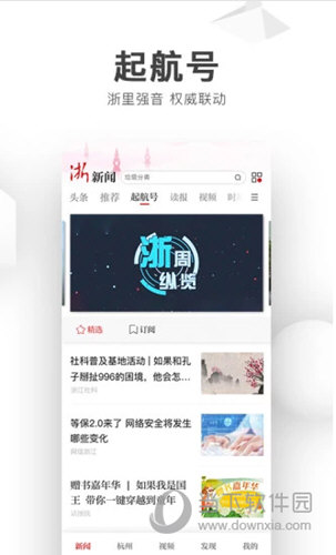 浙江新闻app