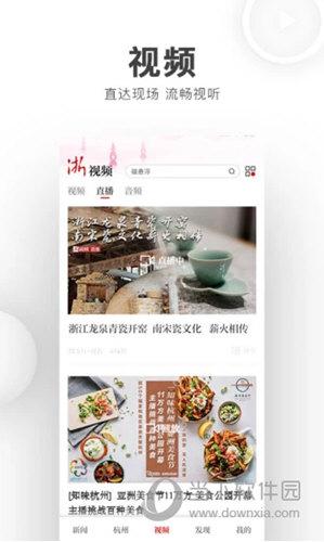 浙江新闻手机客户端下载