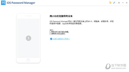 iOS Password Manager