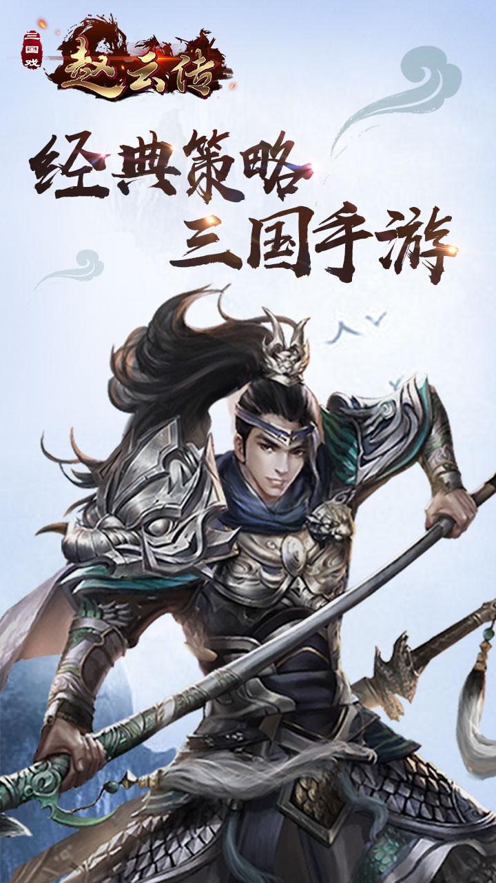 三国戏赵云传 V1.0.5 安卓版截图1