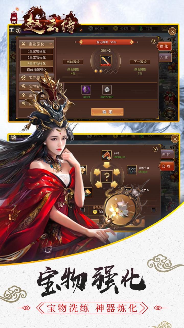 三国戏赵云传 V1.0.5 安卓版截图2