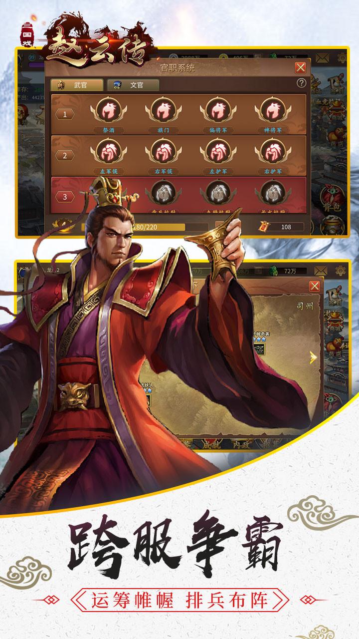三国戏赵云传 V1.0.5 安卓版截图3