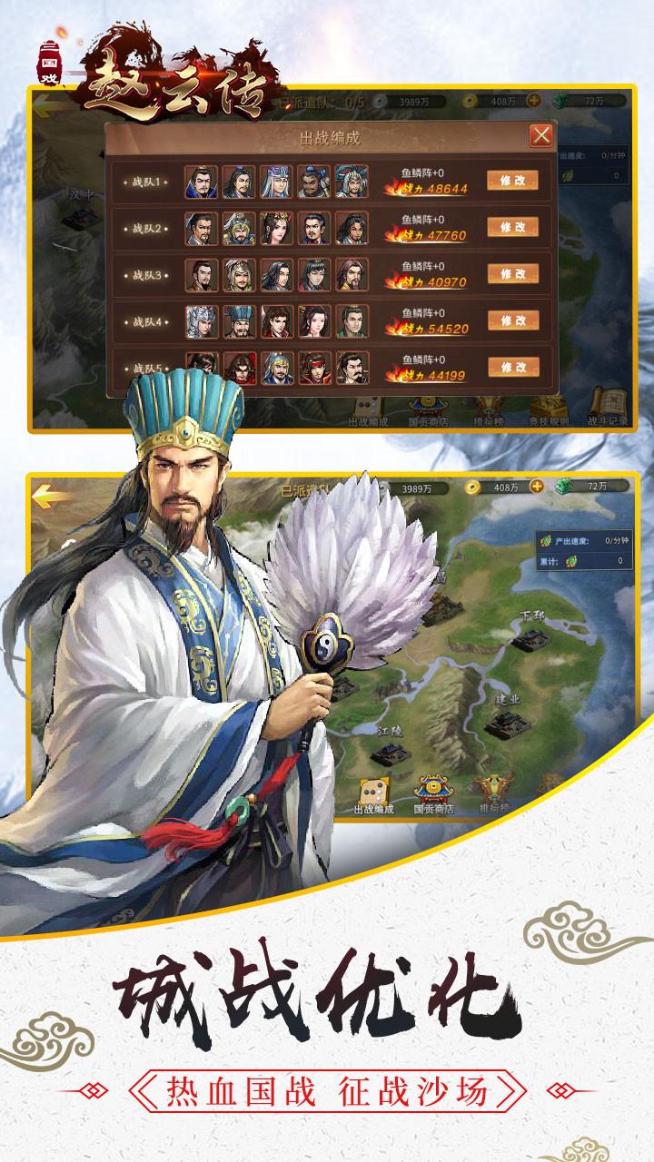 三国戏赵云传 V1.0.5 安卓版截图5
