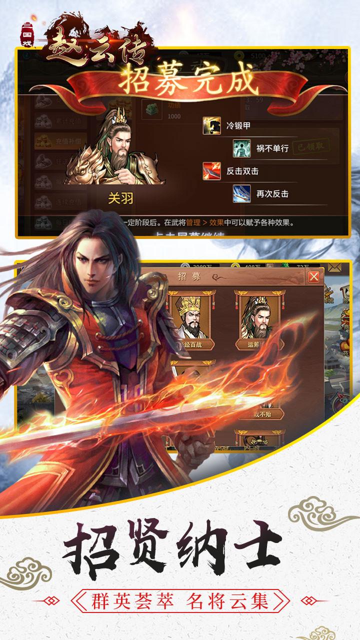 三国戏赵云传 V1.0.5 安卓版截图4
