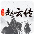 三国戏赵云传 V1.0.5 安卓版