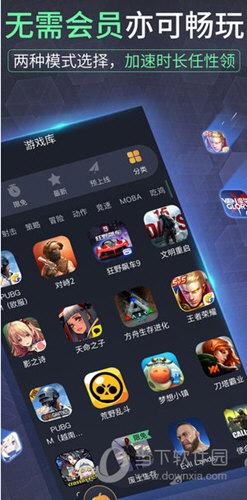 奇游手游加速器iOS版