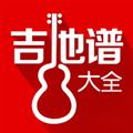 吉他谱大全 V3.1 安卓版