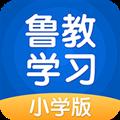 鲁教学习小学版 V3.0.4 安卓版