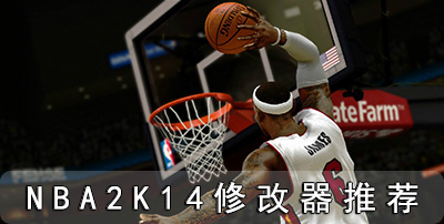 NBA2K14修改器