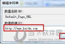浏览器首页被篡改修复方法教程图8