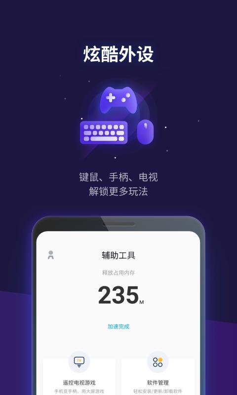 腾讯游戏管家 V3.2.2 安卓版截图2