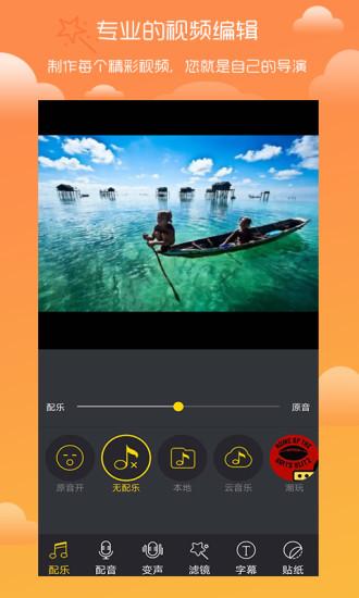 趣剪辑视频编辑 V2.1.1 安卓版截图3