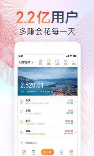 金蝶随手记 V12.21.0.0 安卓版截图3