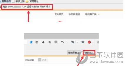 火狐浏览器(Firefox)总是提示允许运行adobe flash解决方法教程图1