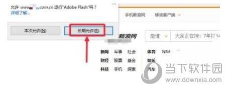 火狐浏览器(Firefox)总是提示允许运行adobe flash解决方法教程图2