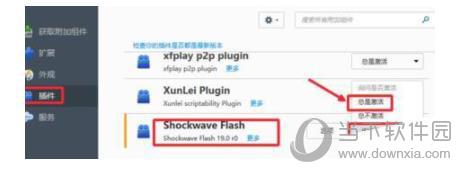 火狐浏览器(Firefox)总是提示允许运行adobe flash解决方法教程图5