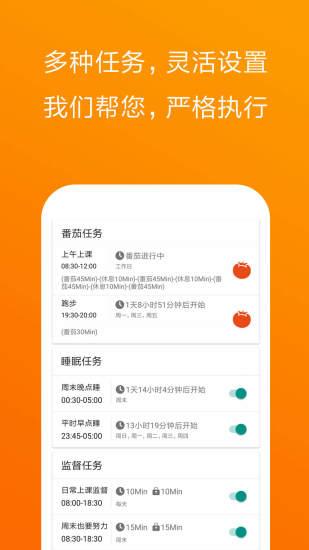 不做手机控 V5.7.1.1 安卓版截图1