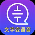 文字转语音识别大师 V1.2.1 安卓版