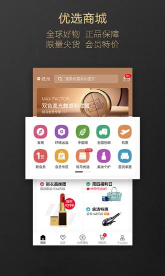 斑马会员手机版 V2.7.6 官方安卓版截图2