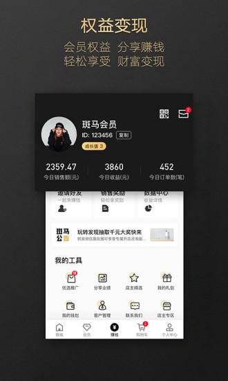 斑马会员手机版 V2.7.6 官方安卓版截图3