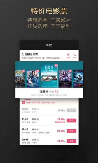 斑马会员手机版 V2.7.6 官方安卓版截图4