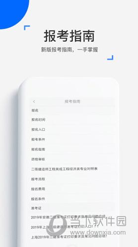 来学宝典 V1.6.5 安卓版截图4