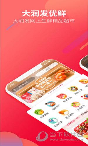 大润发优鲜iOS版