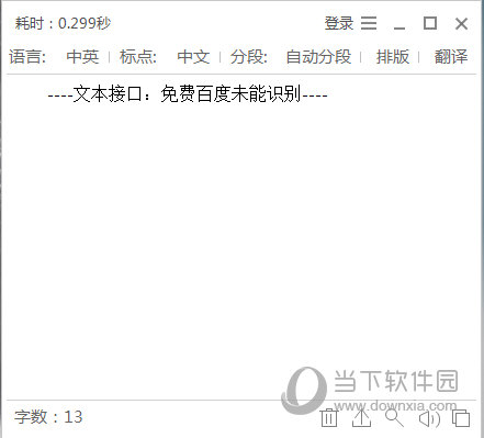 天若OCR专业版