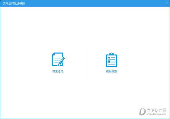 无限宝互动平台电脑版