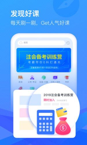 沪江CCtalk V7.6.7 安卓版截图1