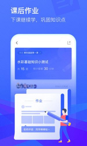 沪江CCtalk V7.6.7 安卓版截图3