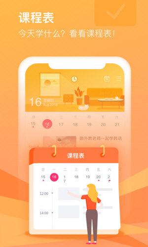 沪江CCtalk V7.6.7 安卓版截图2
