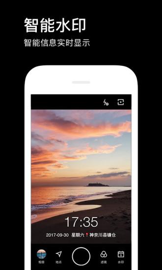 水印相机手机版 V3.1.5.480 安卓免费版截图1