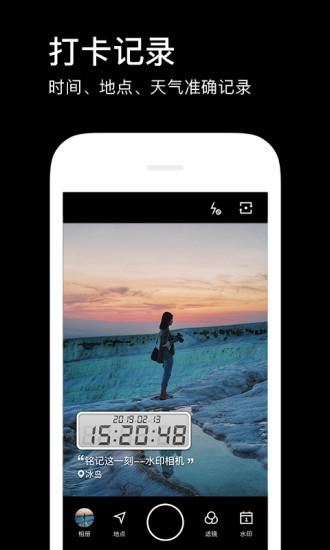 水印相机手机版 V3.1.5.480 安卓免费版截图2