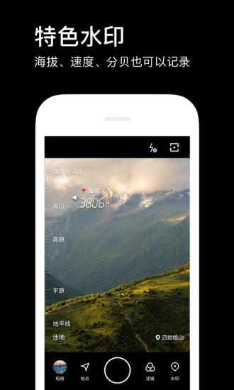水印相机手机版 V3.1.3.473 安卓免费版截图5