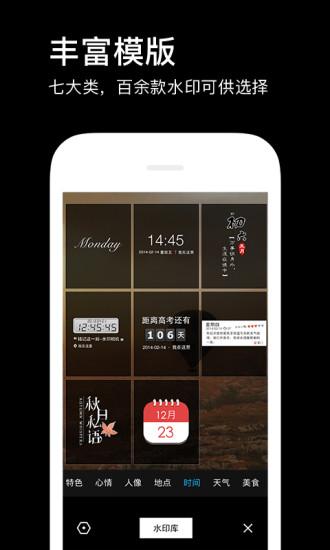 水印相机手机版 V3.1.5.480 安卓免费版截图4