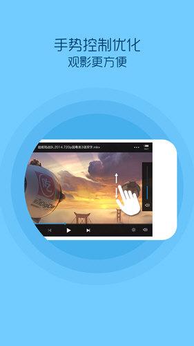 QQ影音 V4.0.2 安卓版截图3
