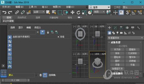 3Dmax2019下载免费中文版