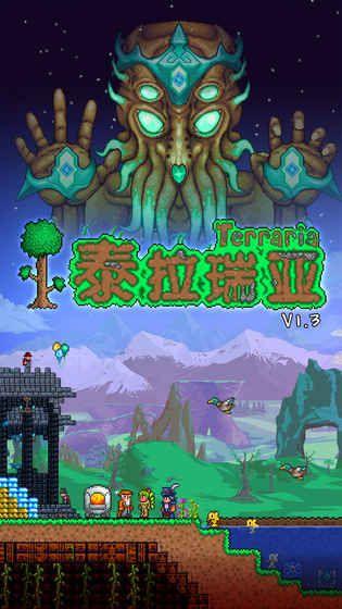 泰拉瑞亚1.2中文破解版 安卓版截图3