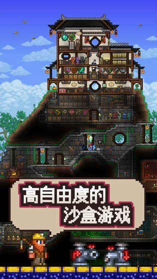 泰拉瑞亚1.2中文破解版 安卓版截图2