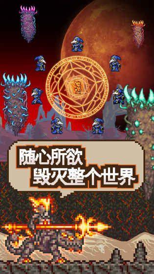 泰拉瑞亚1.2中文破解版 安卓版截图1