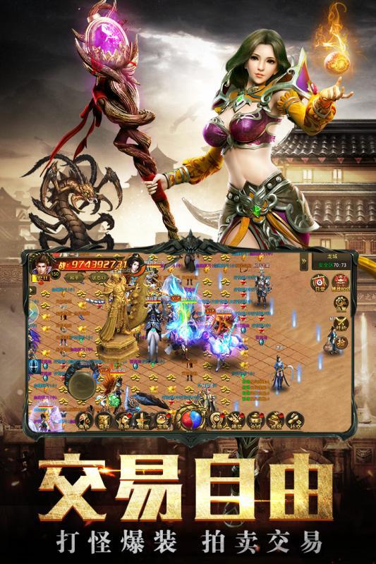 傲世龙城 V1.0.0 安卓版截图3