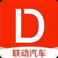 联动汽车 V1.8.7 安卓版