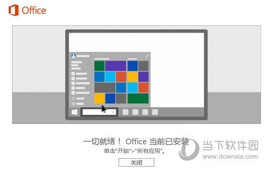 Office2016离线安装包
